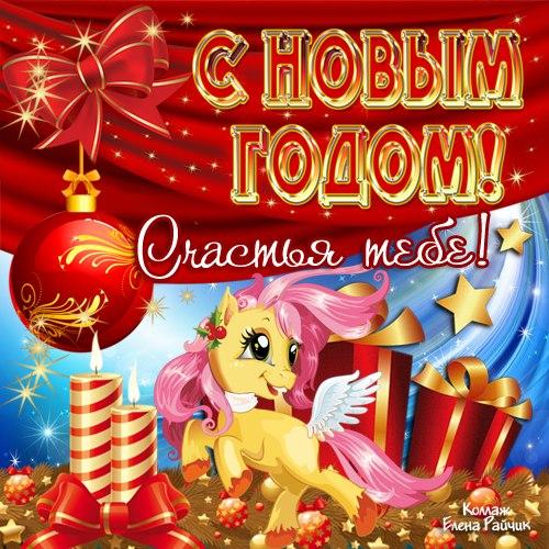С Новым годом! Счастья тебе!