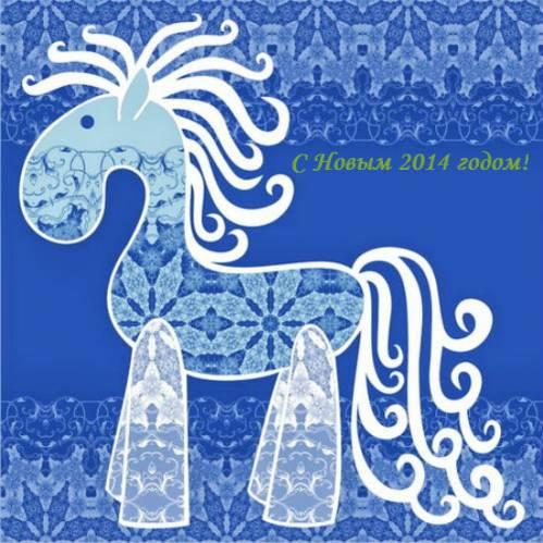 Год лошади картинки 2014. С Новым Годом лошади