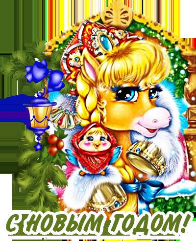 Картинка к Новому году лошади. С Новым Годом лошади