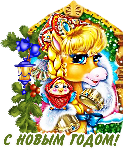 Картинка к Новому году лошади