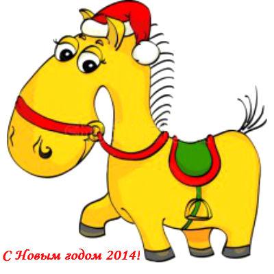 Новогодняя прикольная лошадь 2014. С Новым Годом лошади
