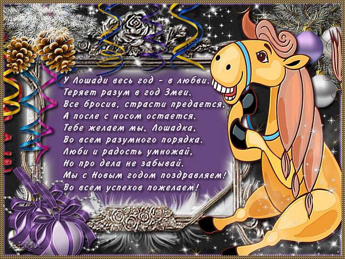 Открытка год Лошади