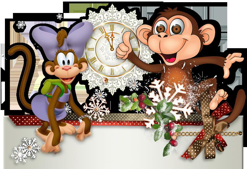 Новогодние обезьянки 2016