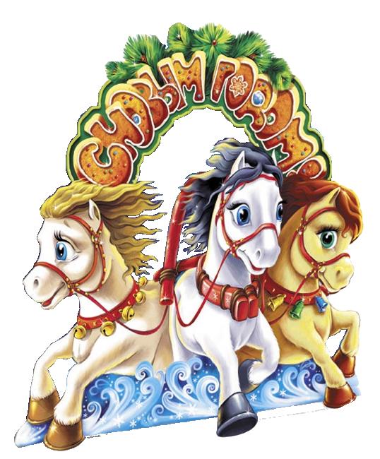 Новогодние лошадки картинки. Клипарт новогодний