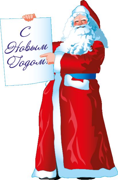 Дед мороз с Новым годом. Клипарт новогодний