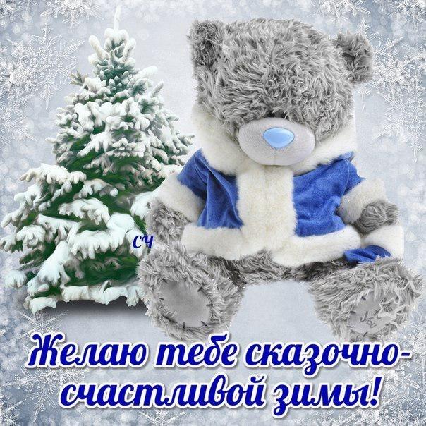 Сказочной зимы!. Картинки зима