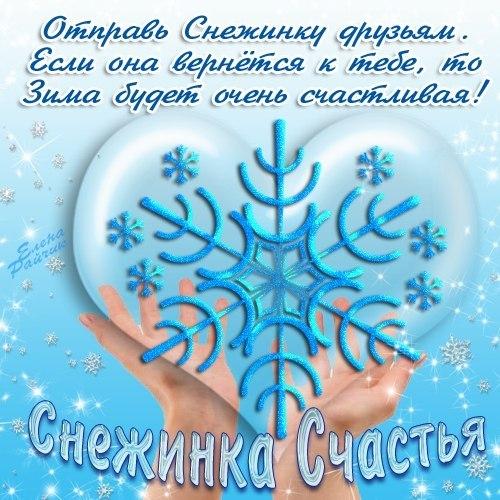 Отправь снежинку друзьям. Картинки зима
