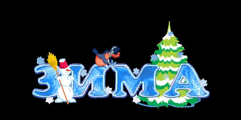 Надпись Зима. Картинки зима