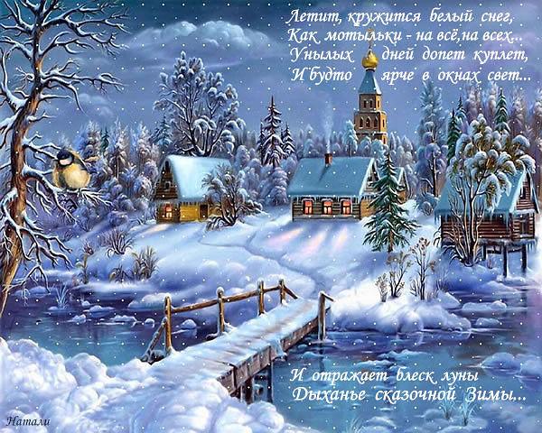 Стихи про зиму. Картинки зима