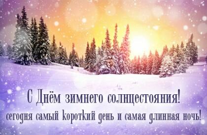 День зимнего солнцестояния. Картинки зима