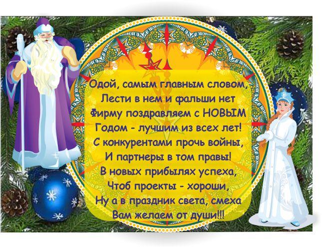 Поздравления с Новым годом фирме. Поздравления с Новым Годом 2018