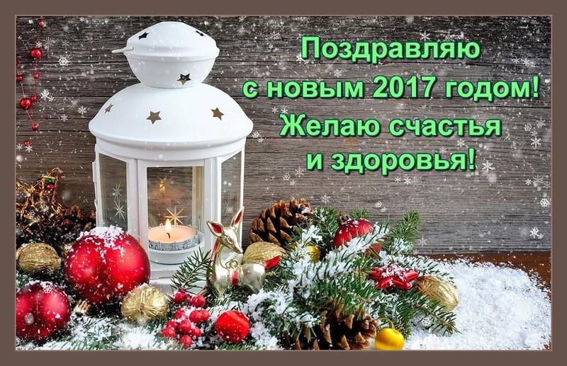 Поздравления в стихах с Новым годом петуха