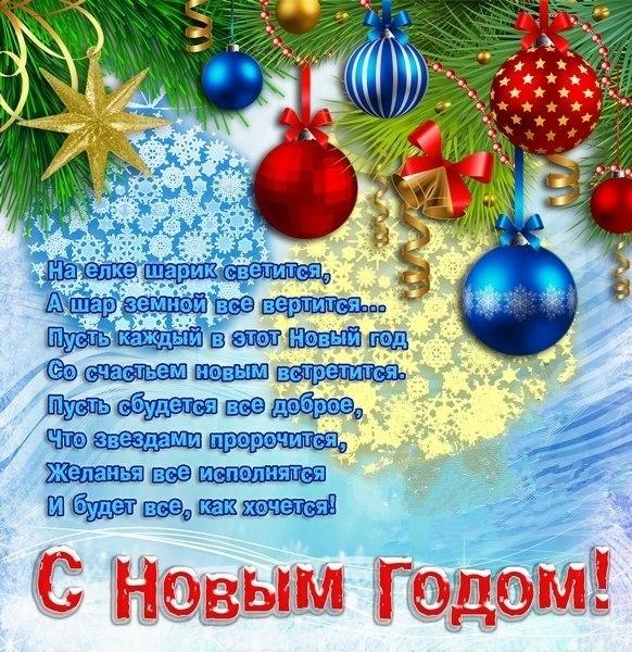 Открытка со стихами про Новый год
