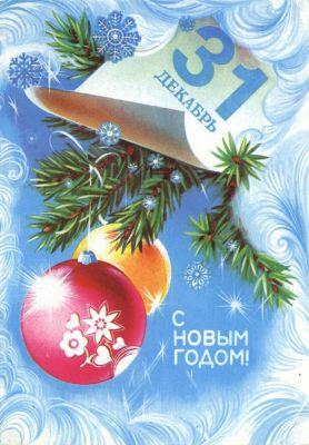 31 декабря с Новым годом!
