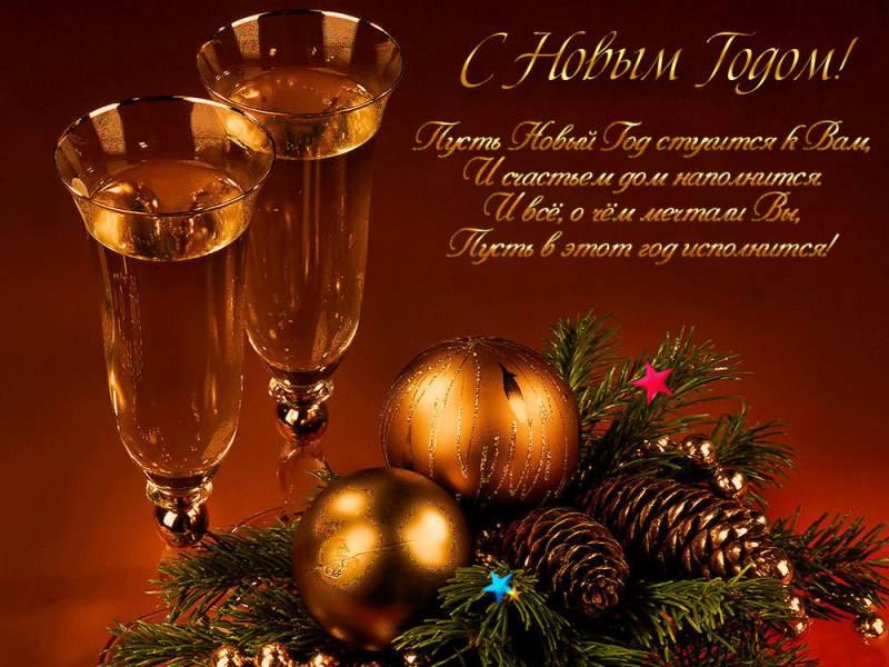 Коллегам на Новый год пожелания в стихах