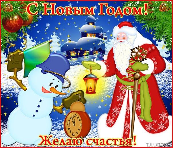 С Новым годом, желаю счастья!. Поздравления с Новым Годом 2018