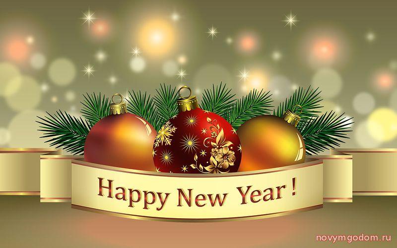 Happy New Year. Поздравления с Новым Годом 2017