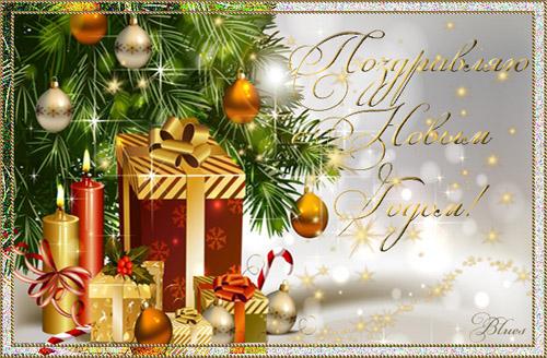Новогодняя открытка для поздравления