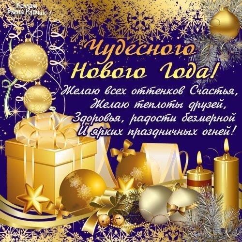 Поздравление с Новым 2016 годом коллегам в стихах. Поздравления с Новым Годом 2018
