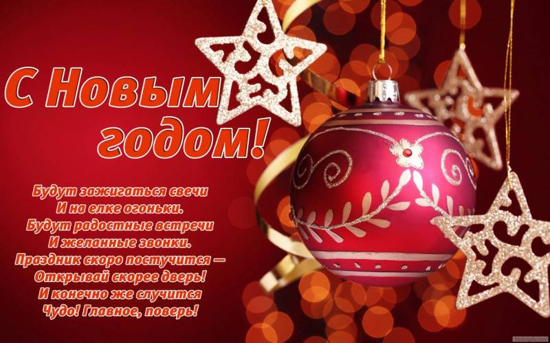 Открытка с Новым годом и поздравлением стихами