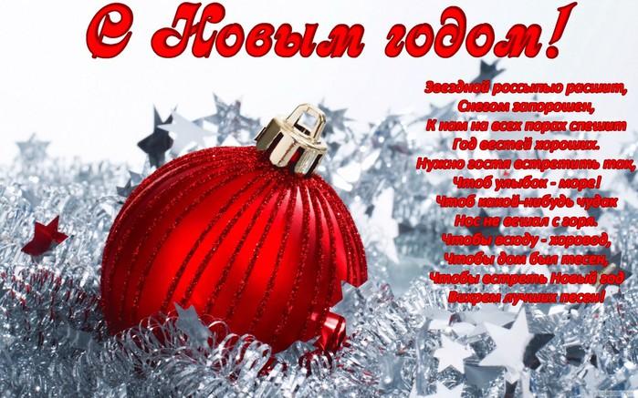 Поздравление с новым годом. Поздравления с Новым Годом 2018