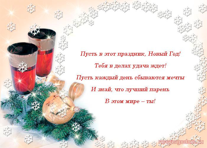 Поздравления любимому человеку с Новым Годом