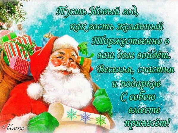 Поздравление с Новым годом. Поздравления с Новым Годом