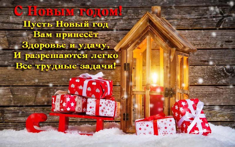 Пусть этот Новый Год много счастья принесет!. Поздравления с Новым Годом 2018