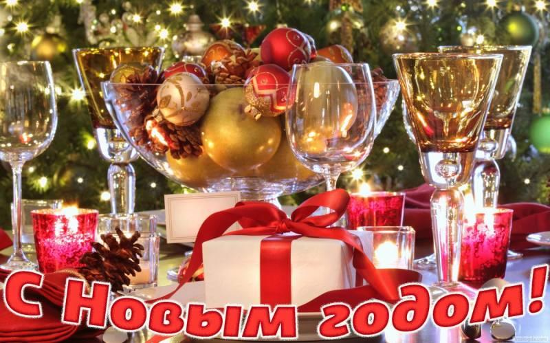 С Новым годом коллегам. Поздравления с Новым Годом 2018
