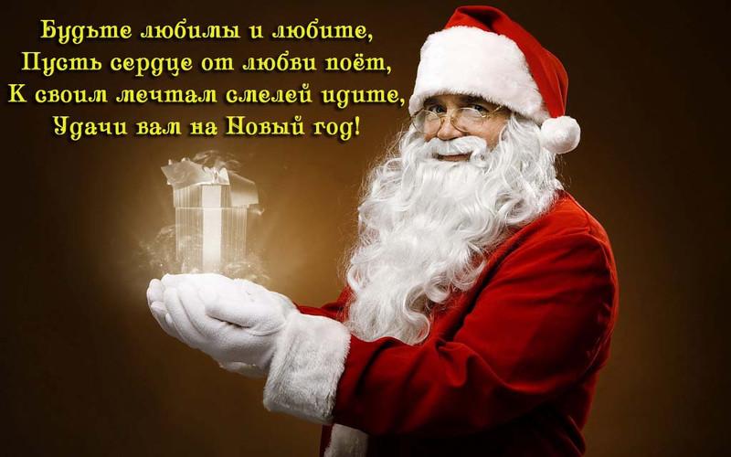 Поздравления с Новым годом годом Деда МОРОЗА