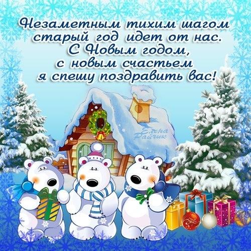 Новогодний стих поздравление в картинках
