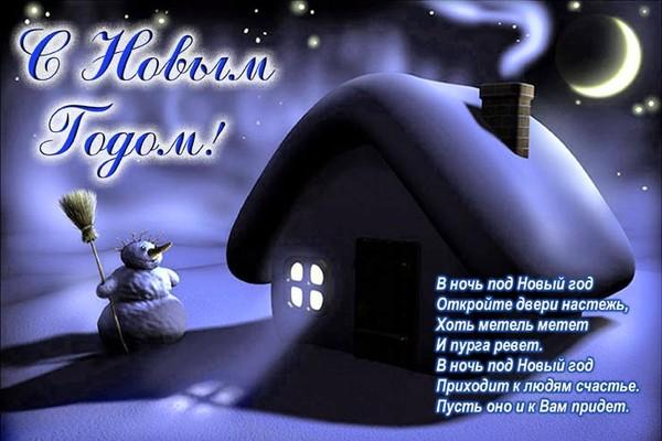 Красивая новогодняя открытка со стихами