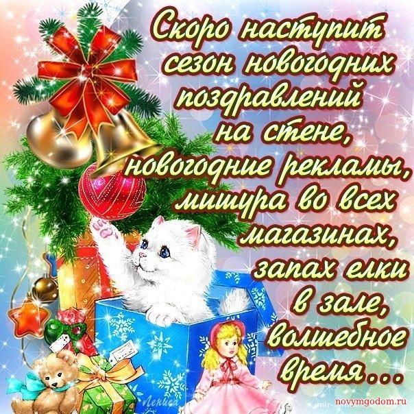 Поздравительные открытки на новый год
