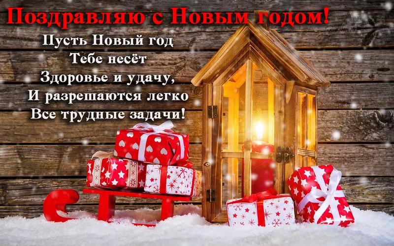 Поздравить с новым годом коллегу. Поздравления с Новым Годом 2019