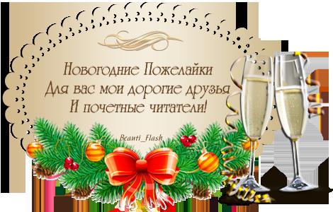 Новогодние пожелайки. Поздравления с Новым Годом 2018