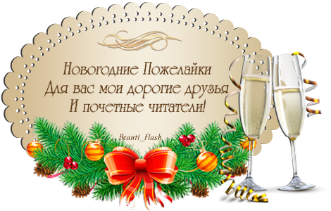 Новогодние пожелайки. Поздравления с Новым Годом 2017