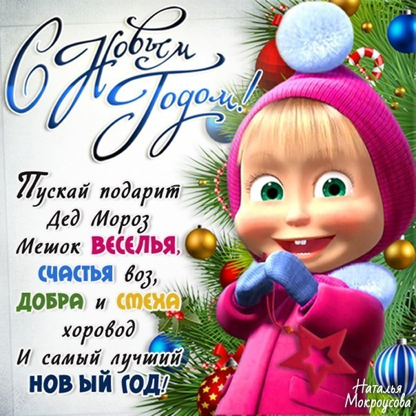 Маша поздравляет с Новым годом