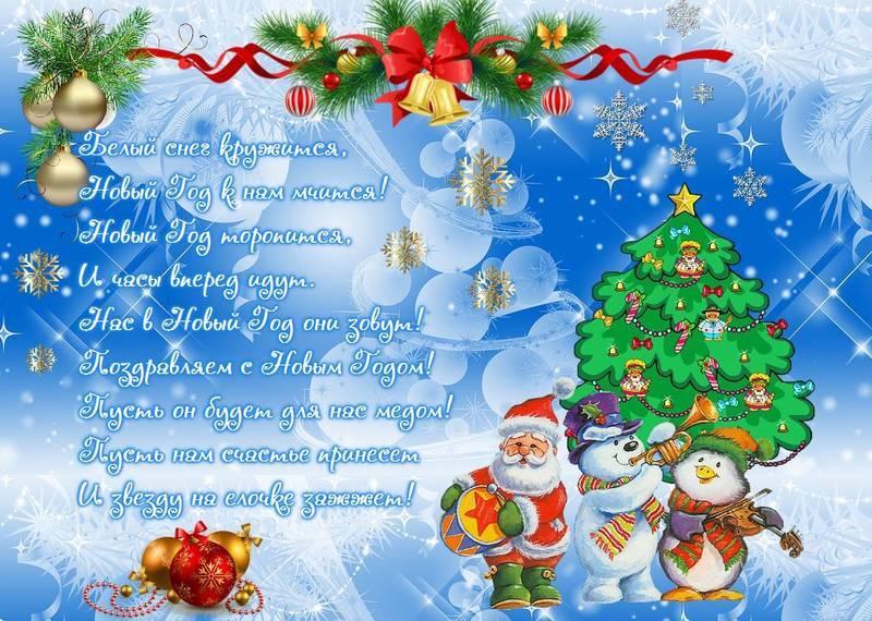 Открытка поздравление в стихах с новым годом