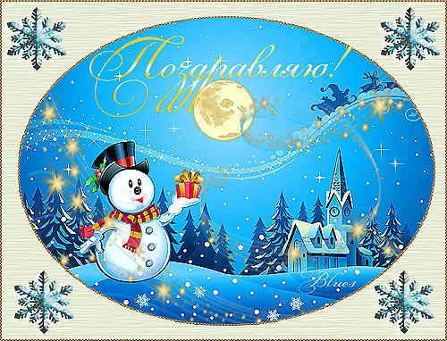 Новогодняя открытка поздравление