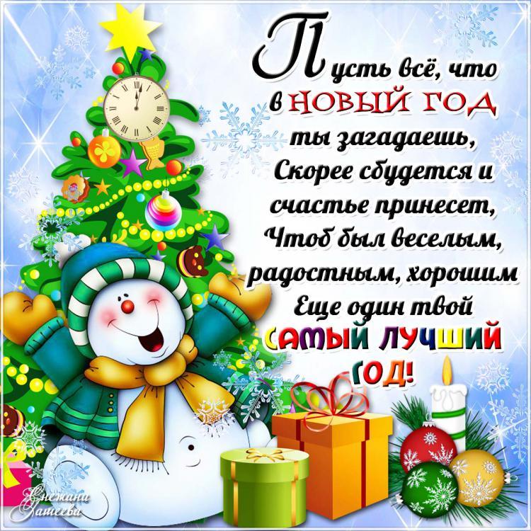 Открытка на новый год 2015 с поздравлением