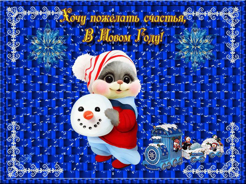 Прикольная открытка с пожеланиями в Новый год