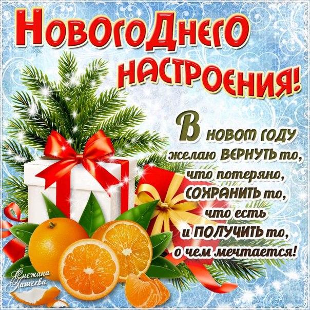 Новогоднего настроения!. Поздравления с Новым Годом 2018