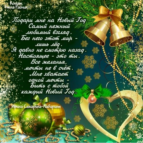 Новогодняя открытка со стихами о любви