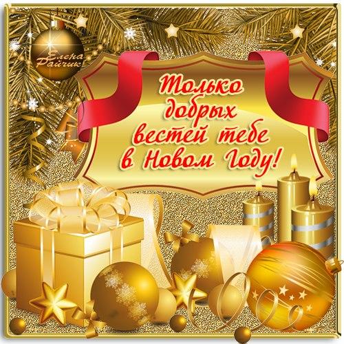 Добрых вестей в Новом году. Поздравления с Новым Годом 2017