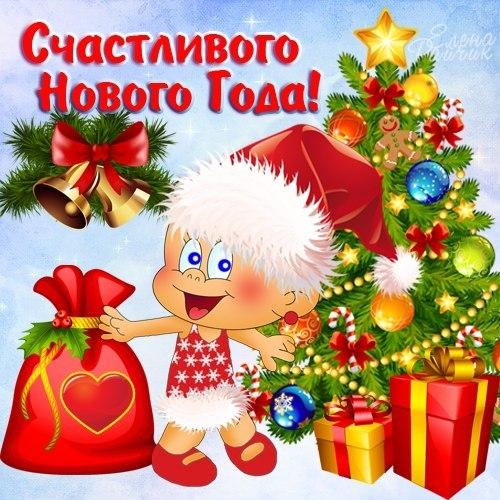 Счастливого Нового года. Поздравления с Новым Годом