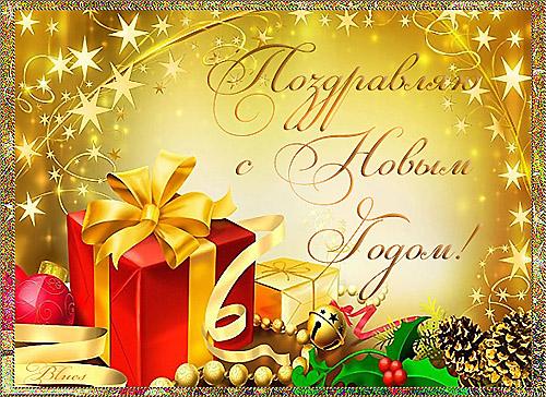 Поздравляю с новым годом!. Поздравления с Новым Годом 2019