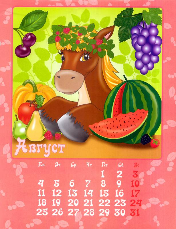 Календарь в картинках на август 2014 год