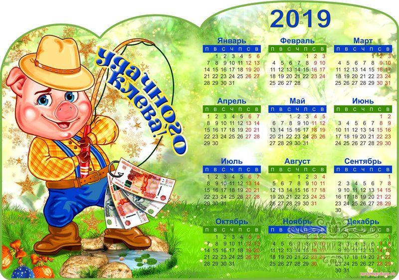 Календарь на 2019 год - год кабана