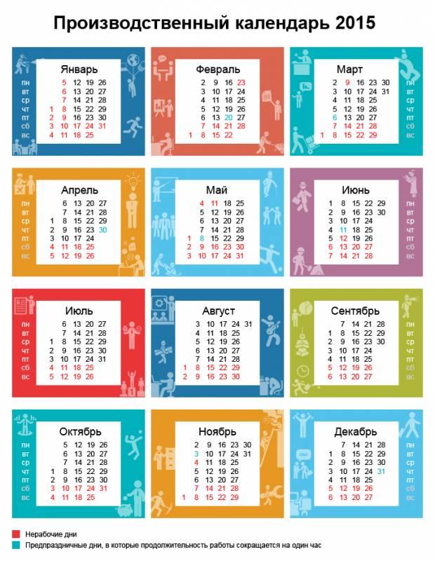 Производственный календарь на 2015 год. Новогодний календарь 2017