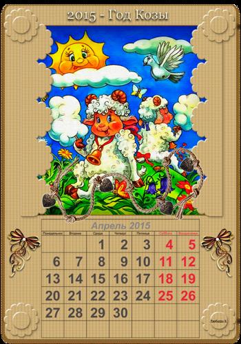 Апрель календарь на год козы 2015. Новогодний календарь 2017